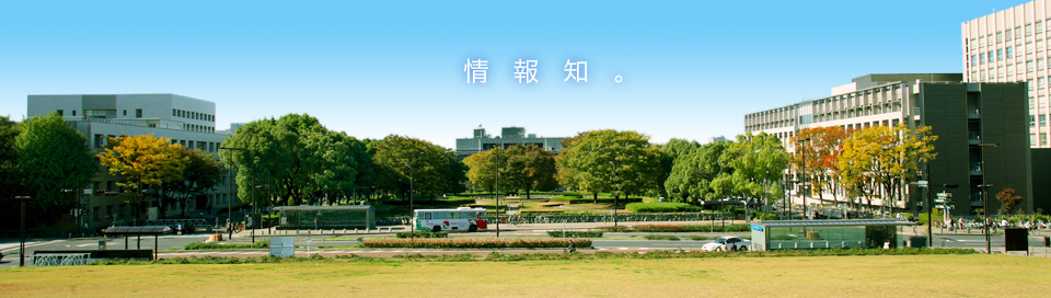 名古屋大学 大学院 情報科学研究...
